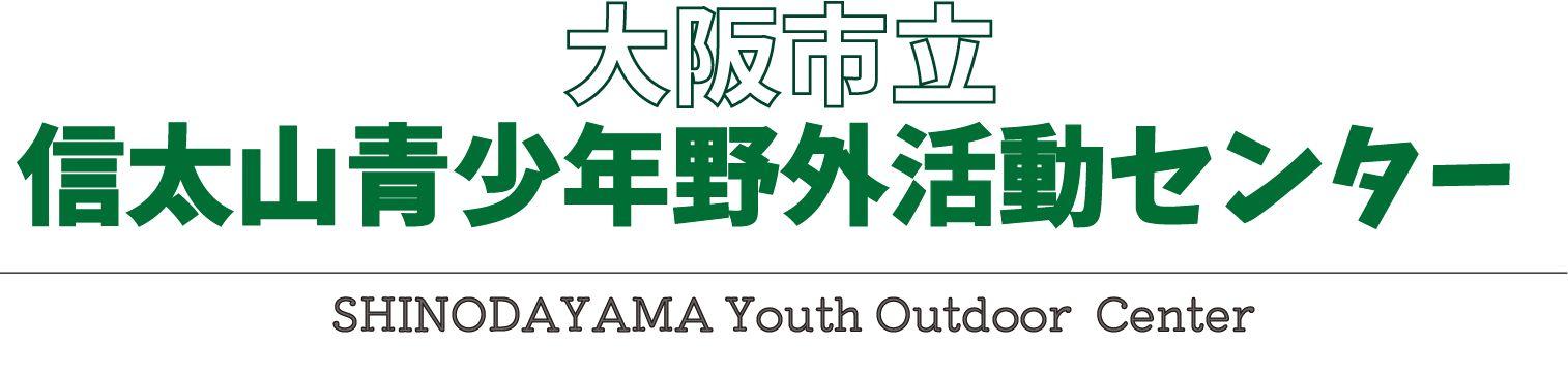 大阪市立信太山青少年野外活動センター